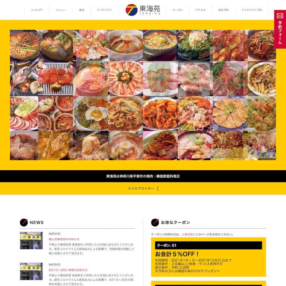 東海苑Webサイト画像1