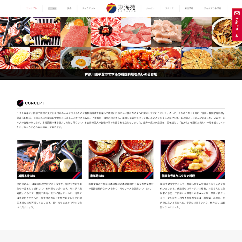 東海苑Webサイト画像2