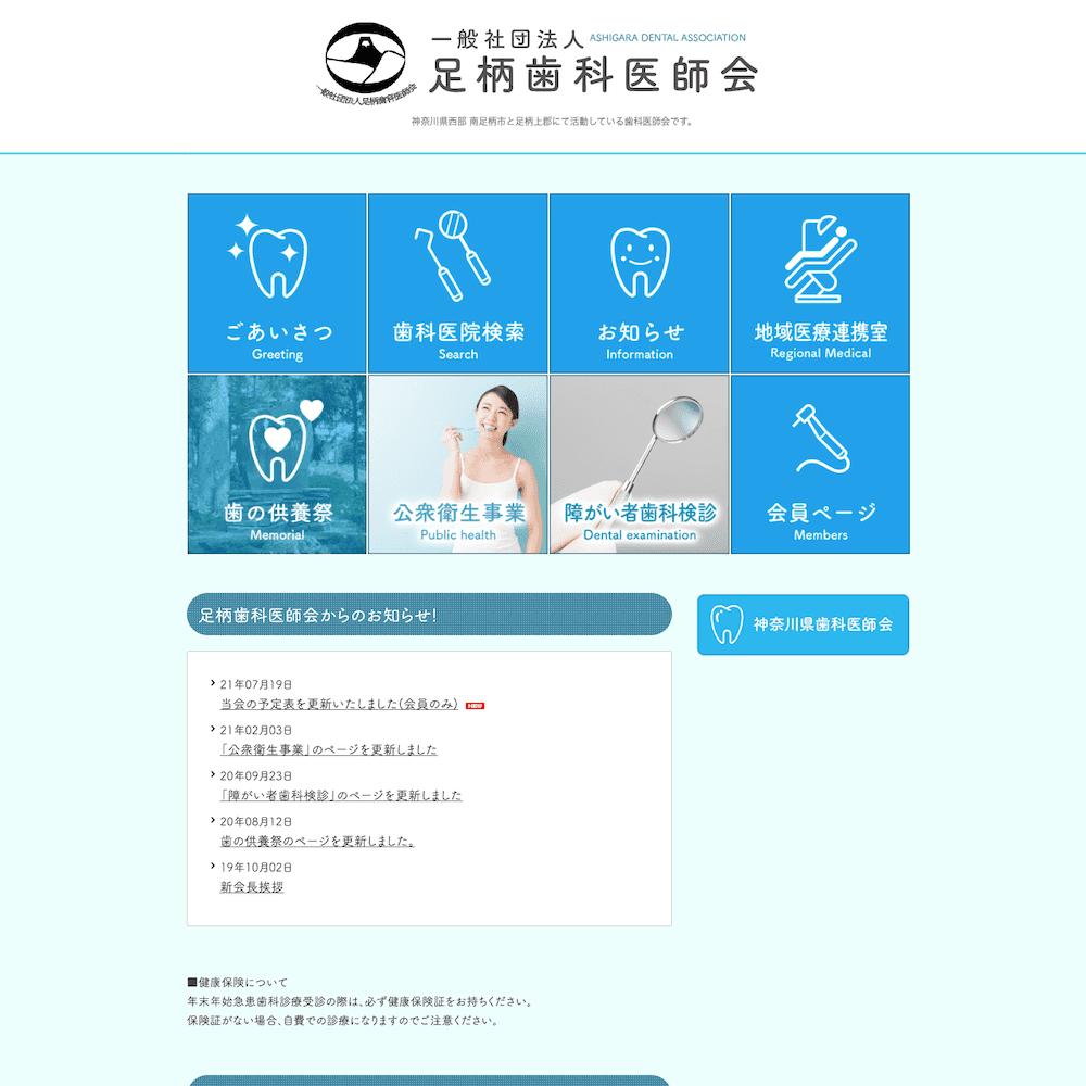 一般社団法人 足柄歯科医師会Webサイト画像1