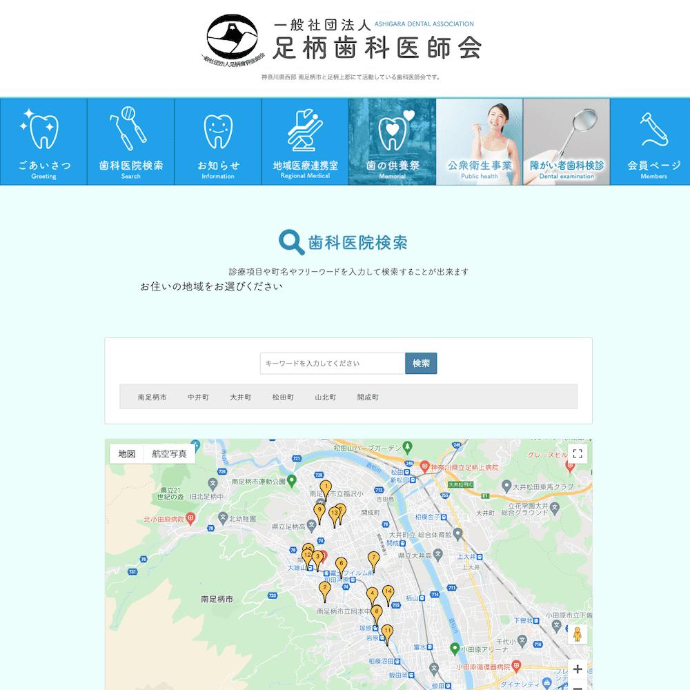 一般社団法人 足柄歯科医師会Webサイト画像2