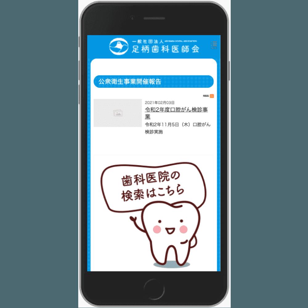 一般社団法人 足柄歯科医師会Webサイト画像3
