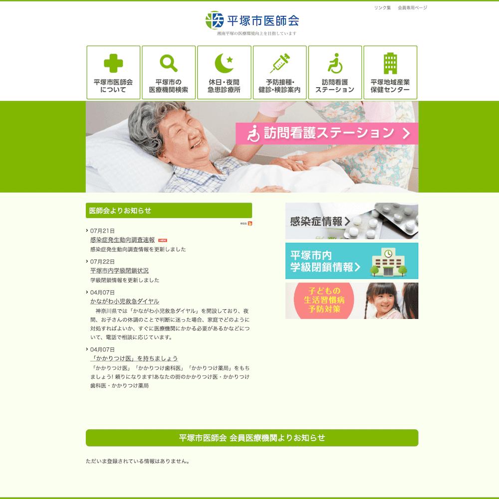 平塚市医師会Webサイト画像1