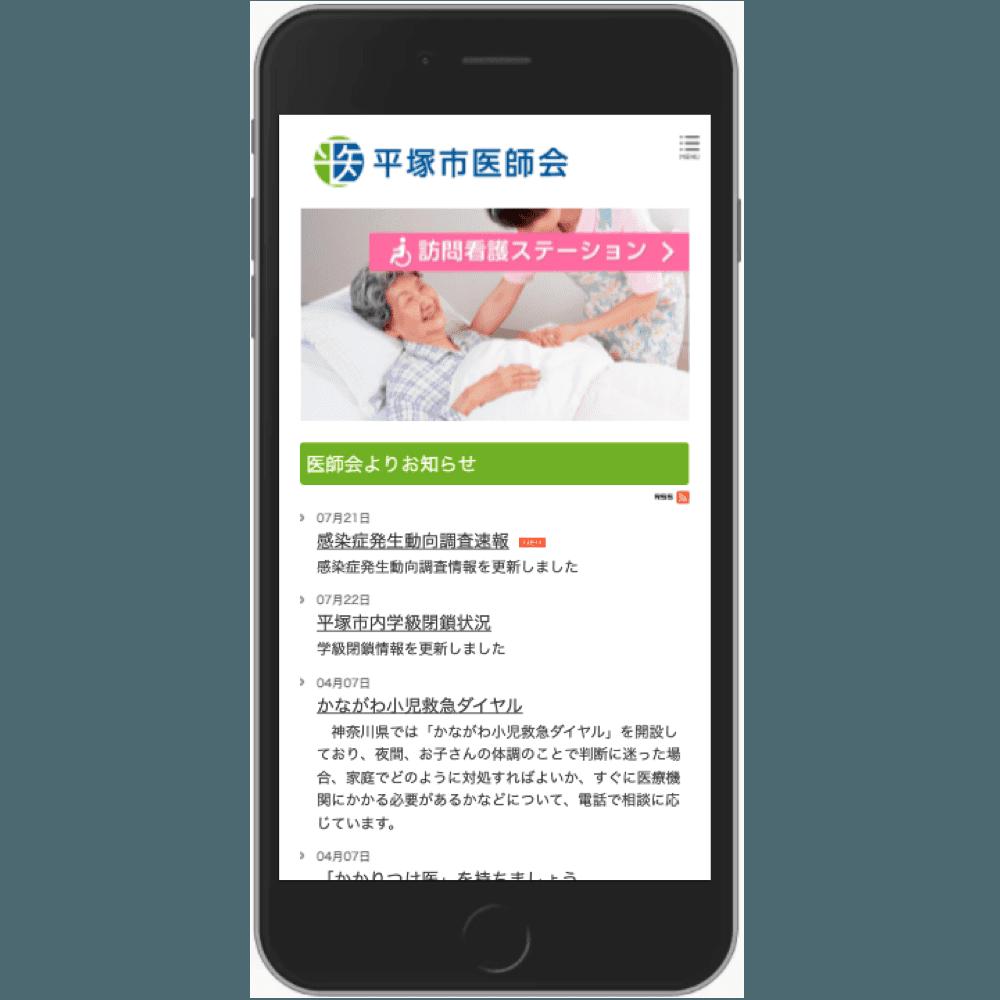 平塚市医師会Webサイト画像3
