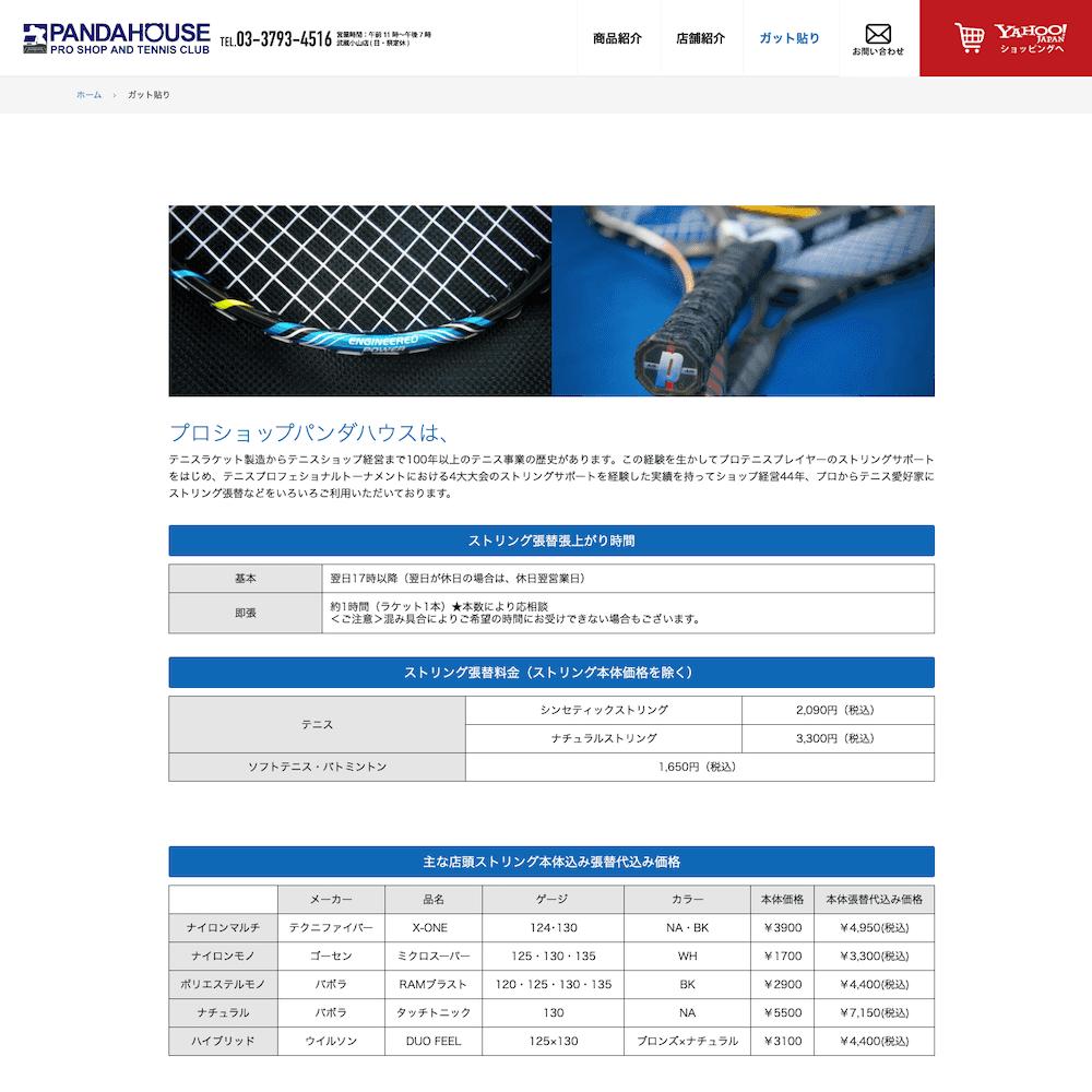 株式会社パンダハウスWebサイト画像2