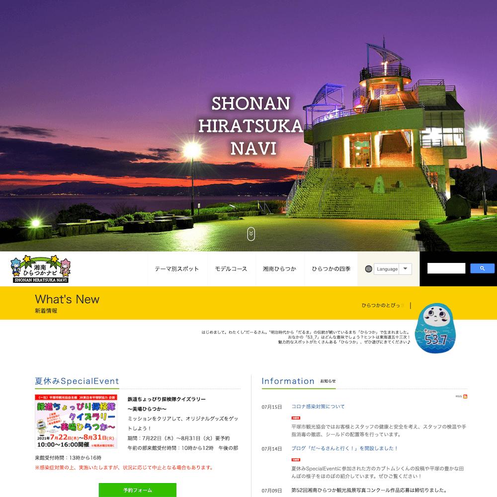 一般社団法人 平塚市観光協会Webサイト画像1