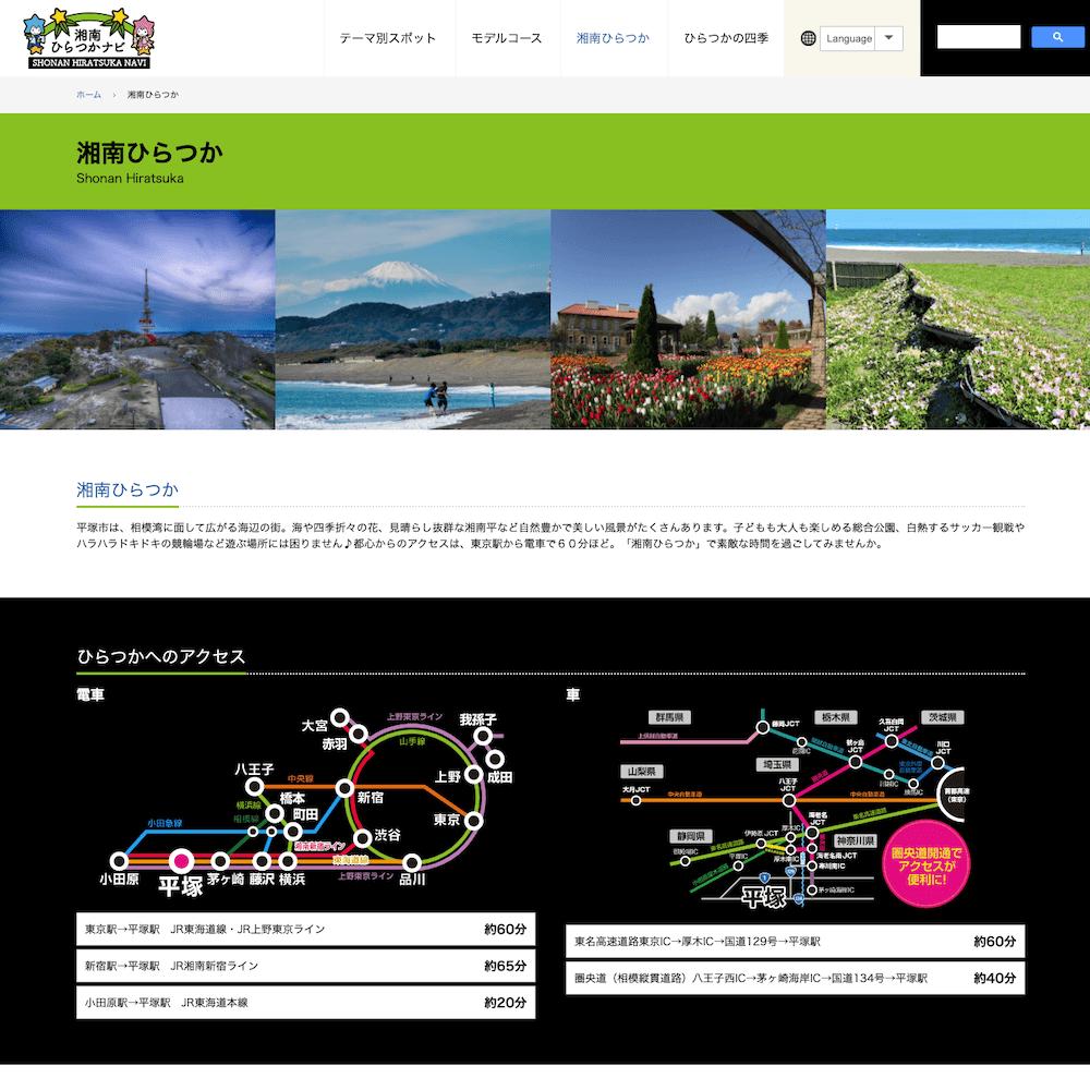 一般社団法人 平塚市観光協会Webサイト画像2