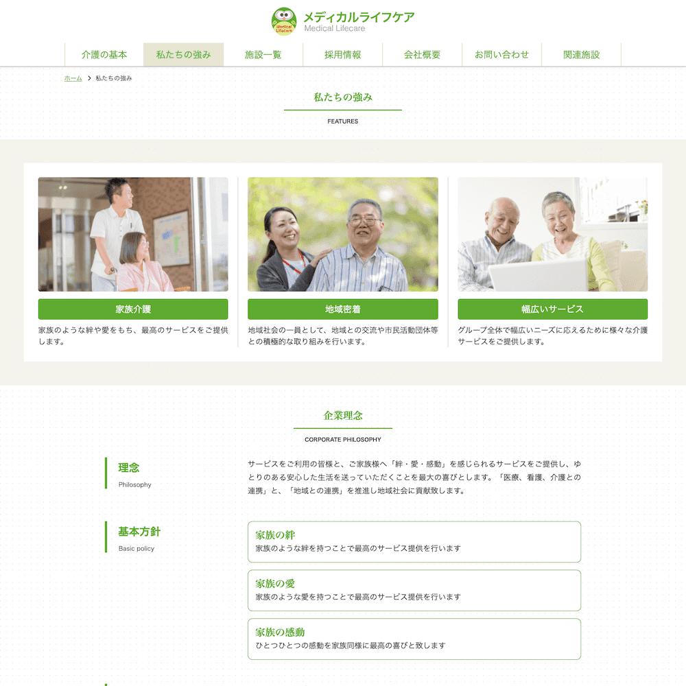 株式会社メディカルライフケアWebサイト画像2