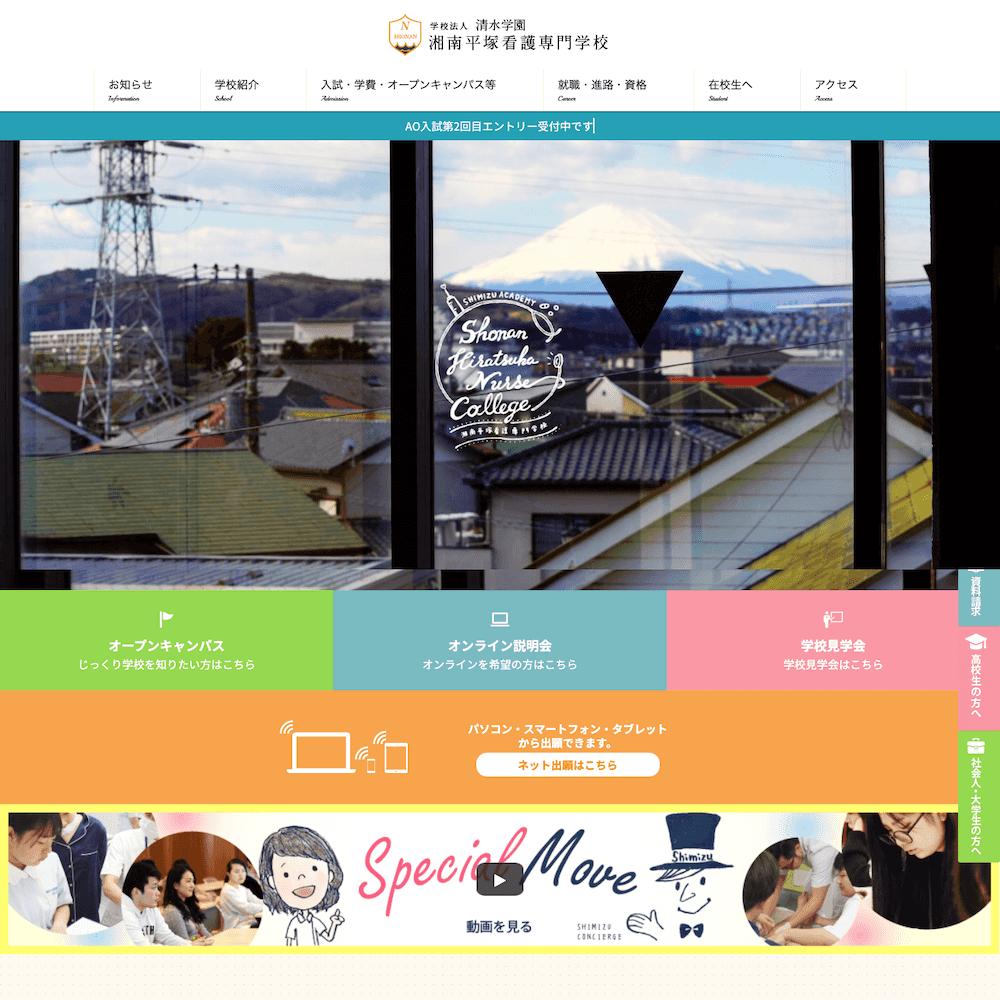 学校法人清水学園 湘南平塚看護専門学校Webサイト画像1