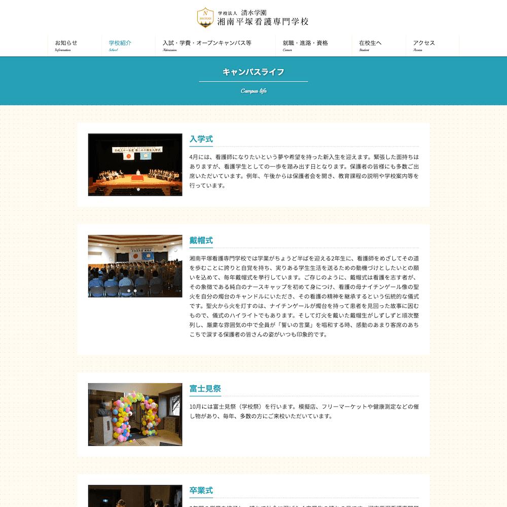 学校法人清水学園 湘南平塚看護専門学校Webサイト画像2
