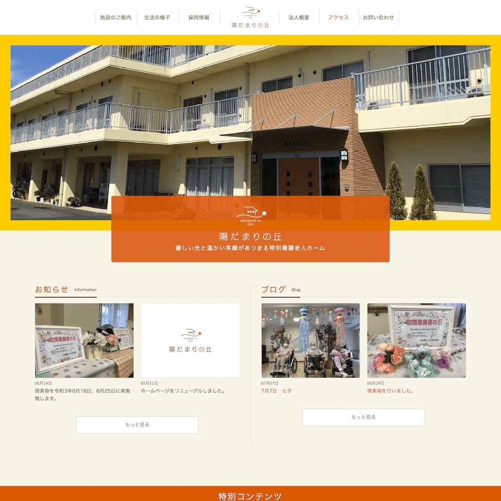 特別養護老人ホーム 陽だまりの丘 Webサイト画像1