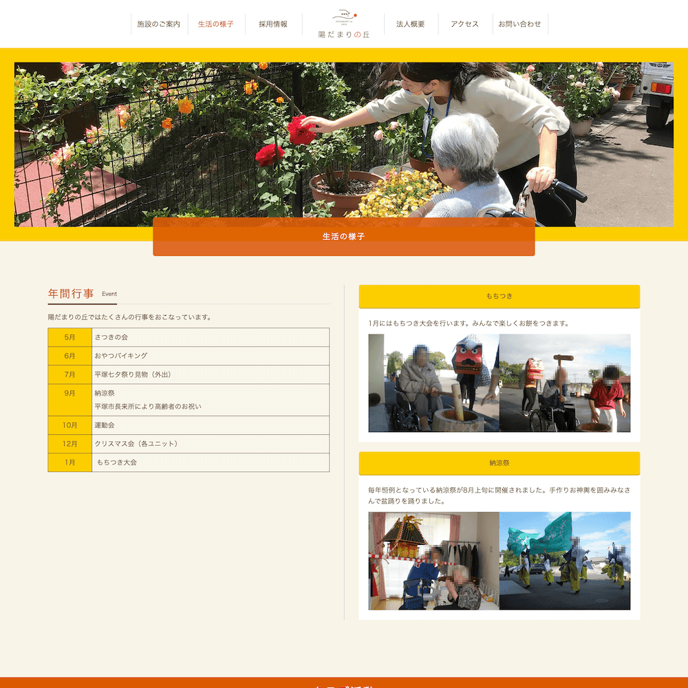 特別養護老人ホーム 陽だまりの丘 Webサイト画像2