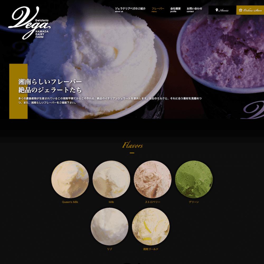 Gelateria Vega Webサイト画像2