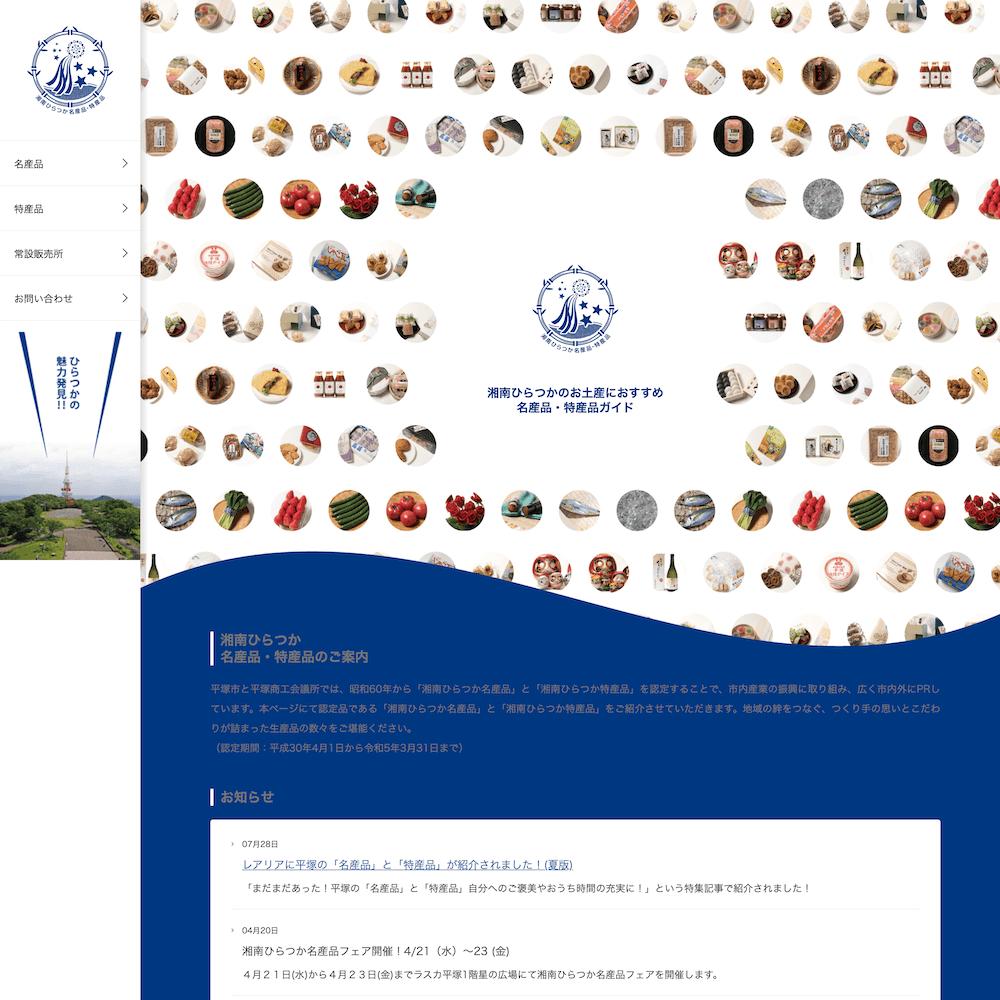 湘南ひらつか名産品・特産品 Webサイト画像1