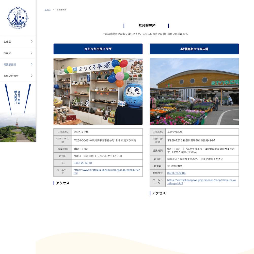 湘南ひらつか名産品・特産品 Webサイト画像2