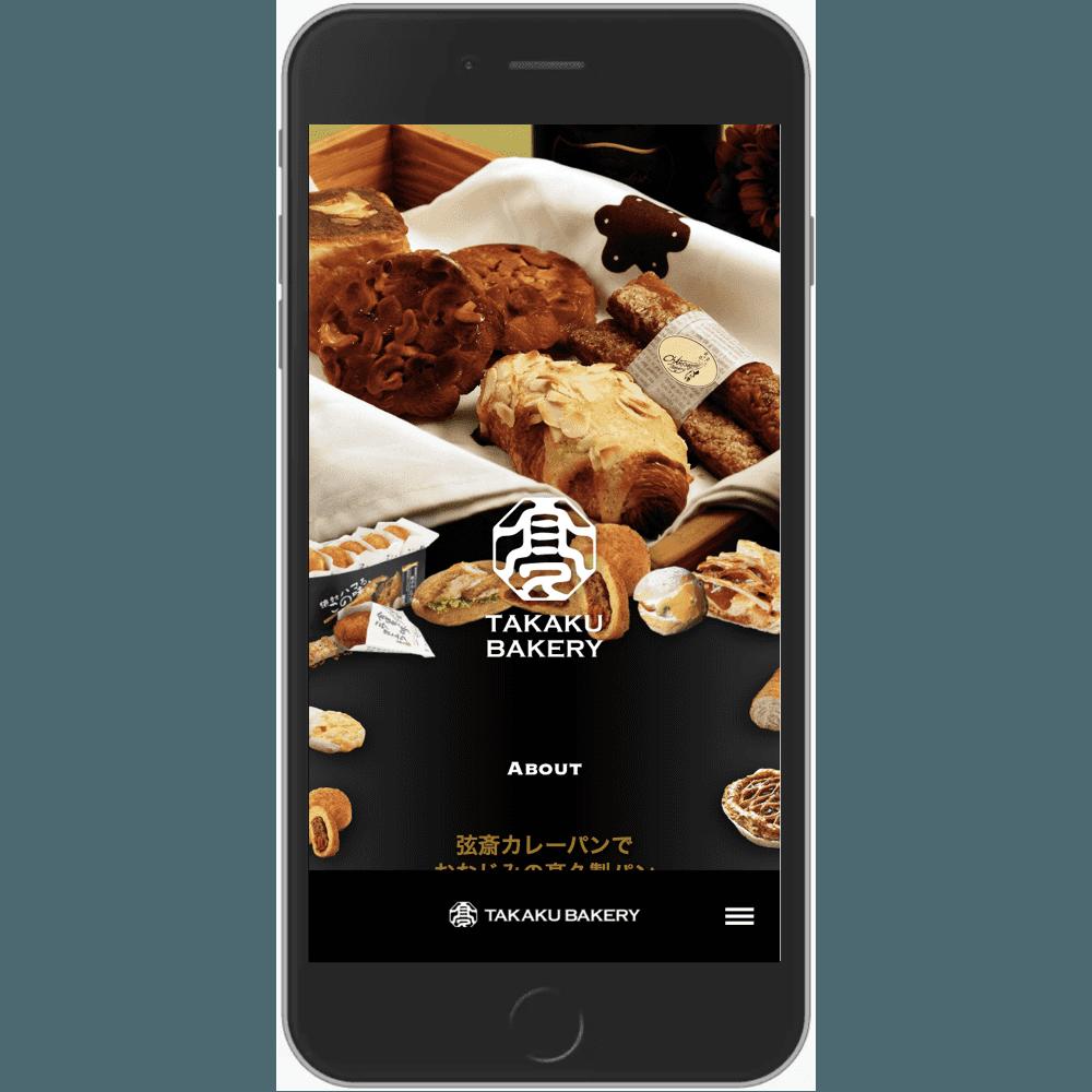 髙久製パン株式会社 Webサイト画像3