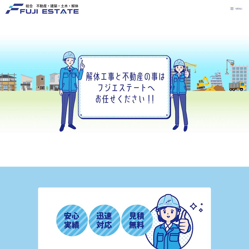 株式会社フジエステート Webサイト画像1