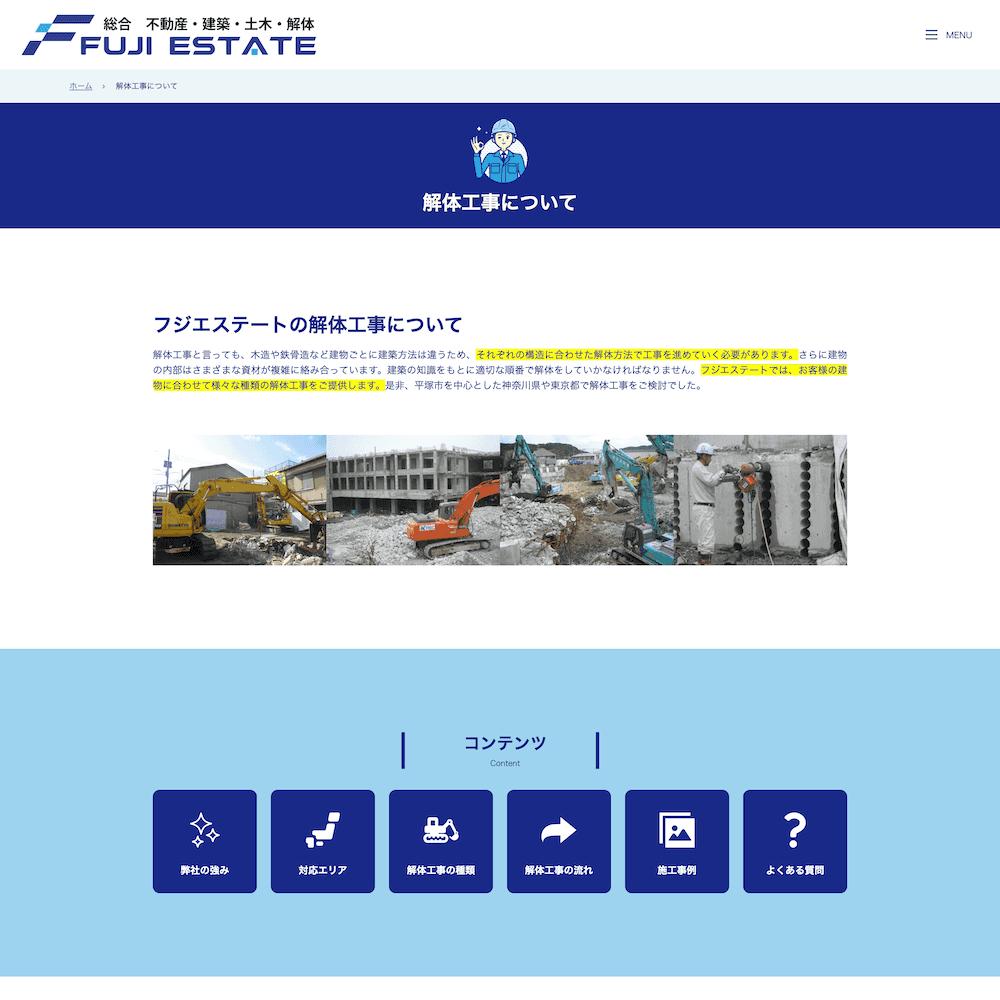 株式会社フジエステート Webサイト画像2