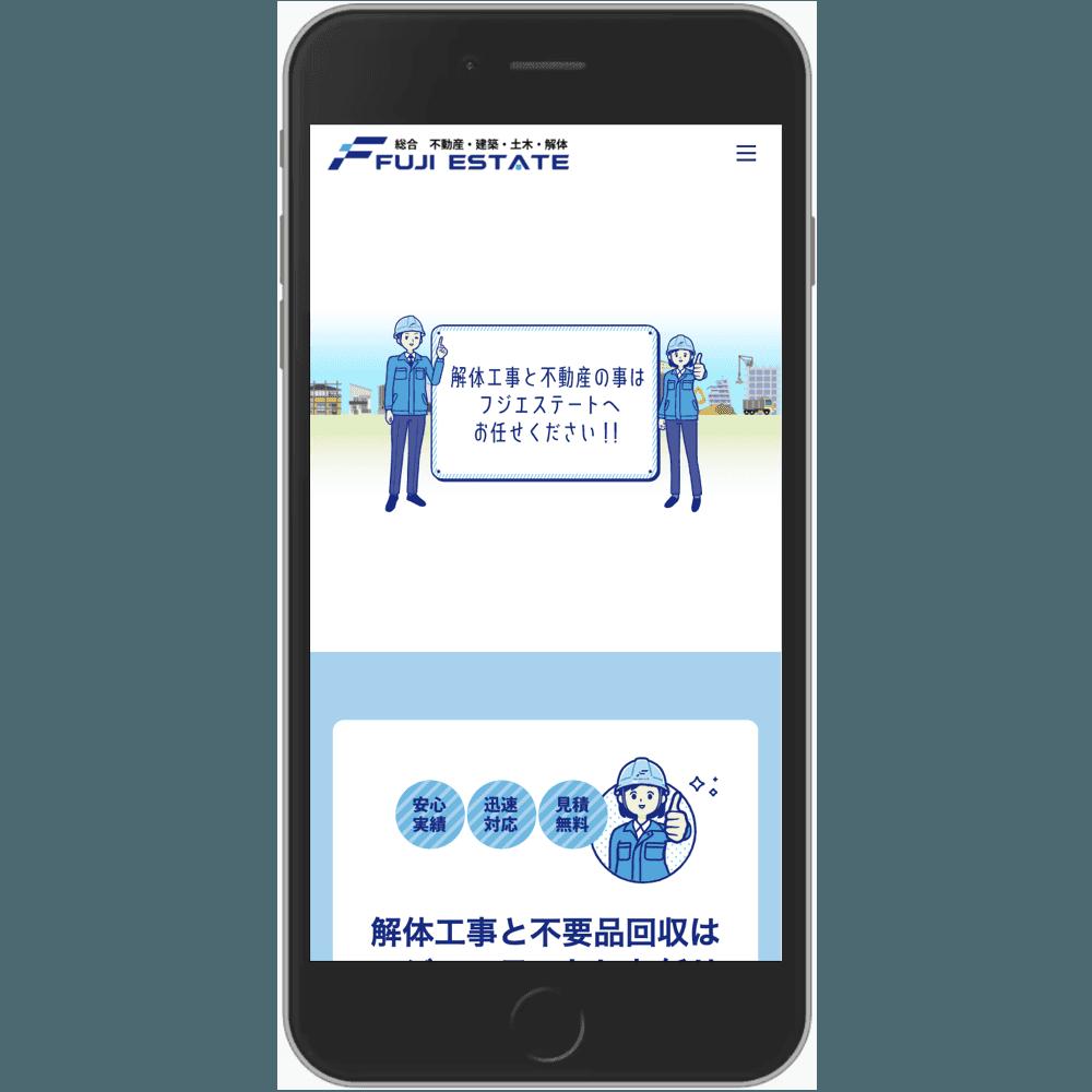株式会社フジエステート Webサイト画像3