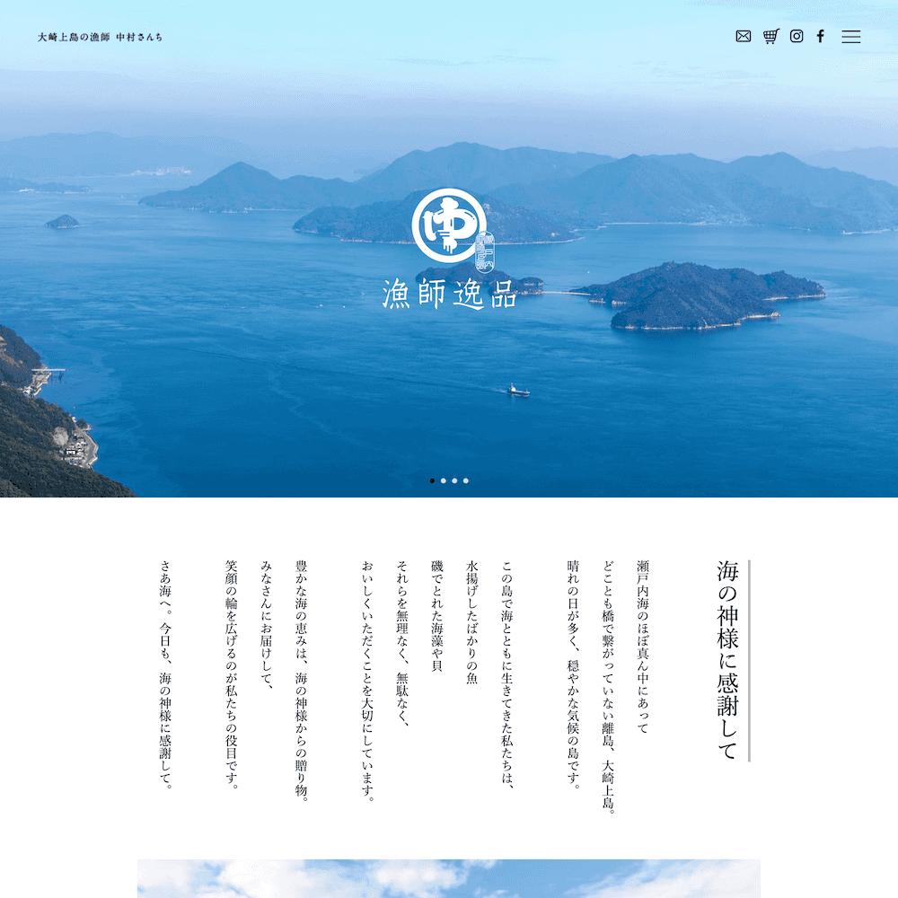【中吉丸】大崎上島の漁師 中村さんち Webサイト画像1