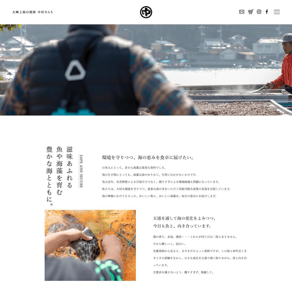 【中吉丸】大崎上島の漁師 中村さんち Webサイト画像2