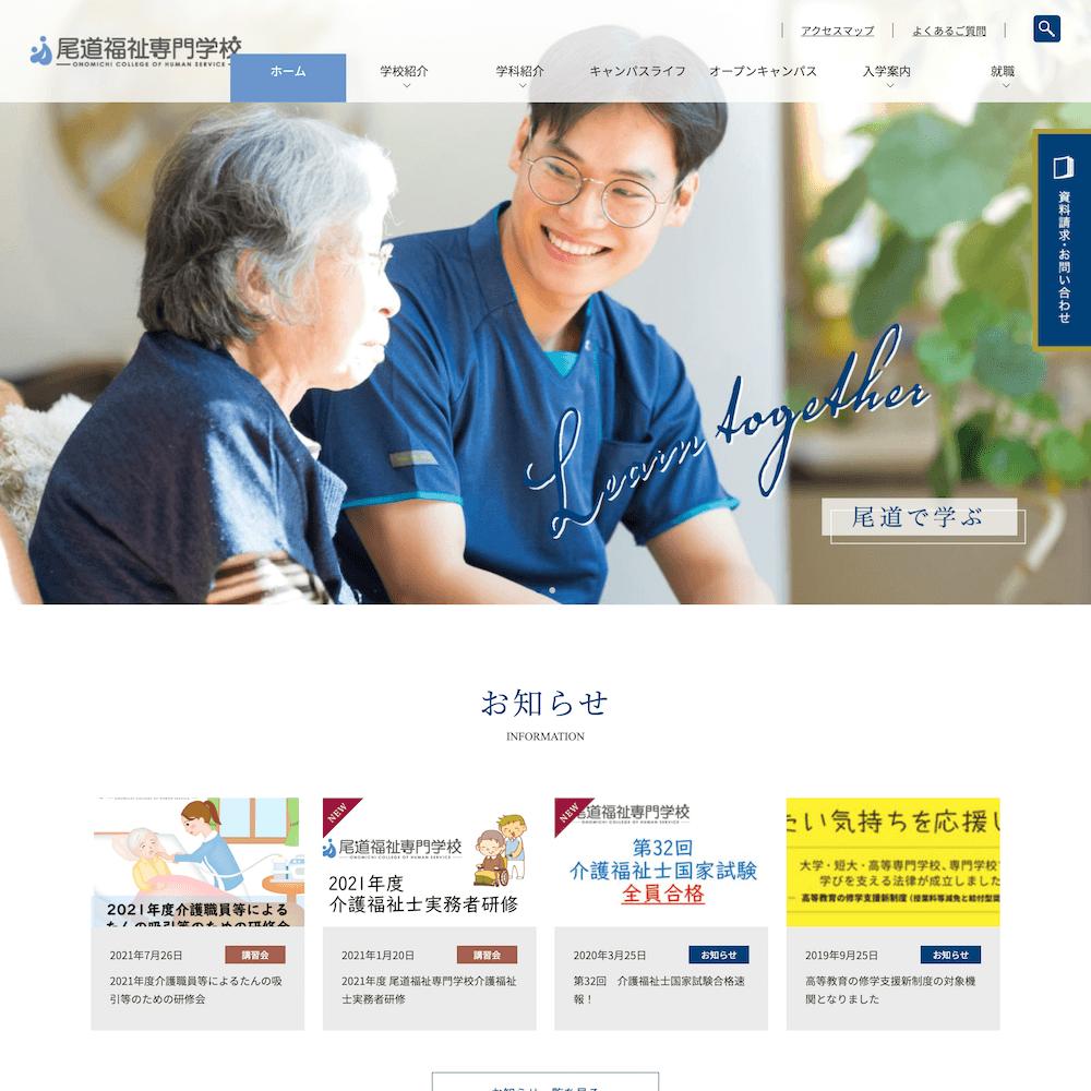 社会福祉法人尾道さつき会 尾道福祉専門学校 Webサイト画像1