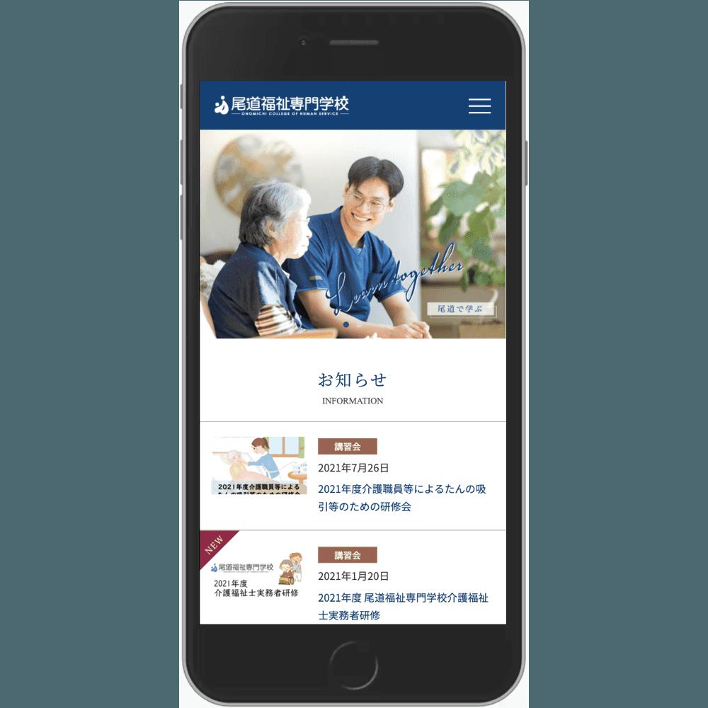 社会福祉法人尾道さつき会 尾道福祉専門学校 Webサイト画像3