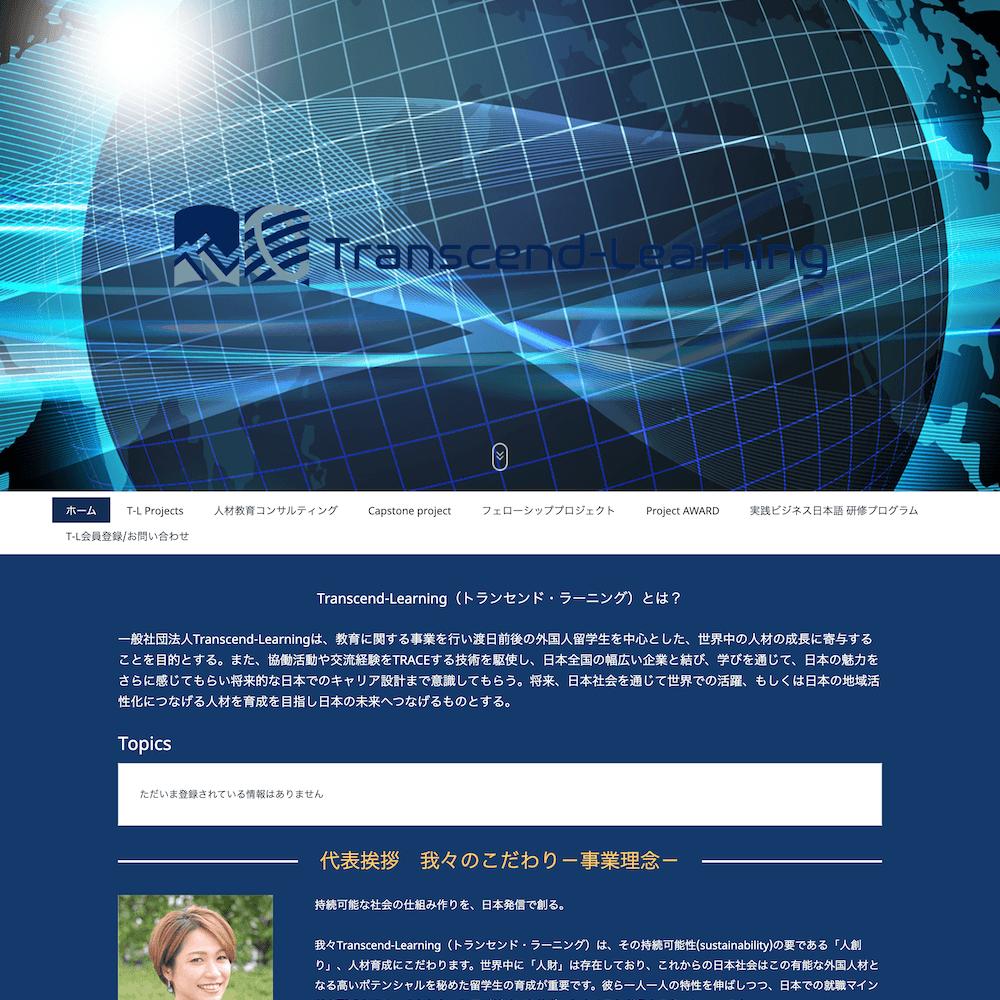 一般社団法人 Transcend-Learning Webサイト画像1