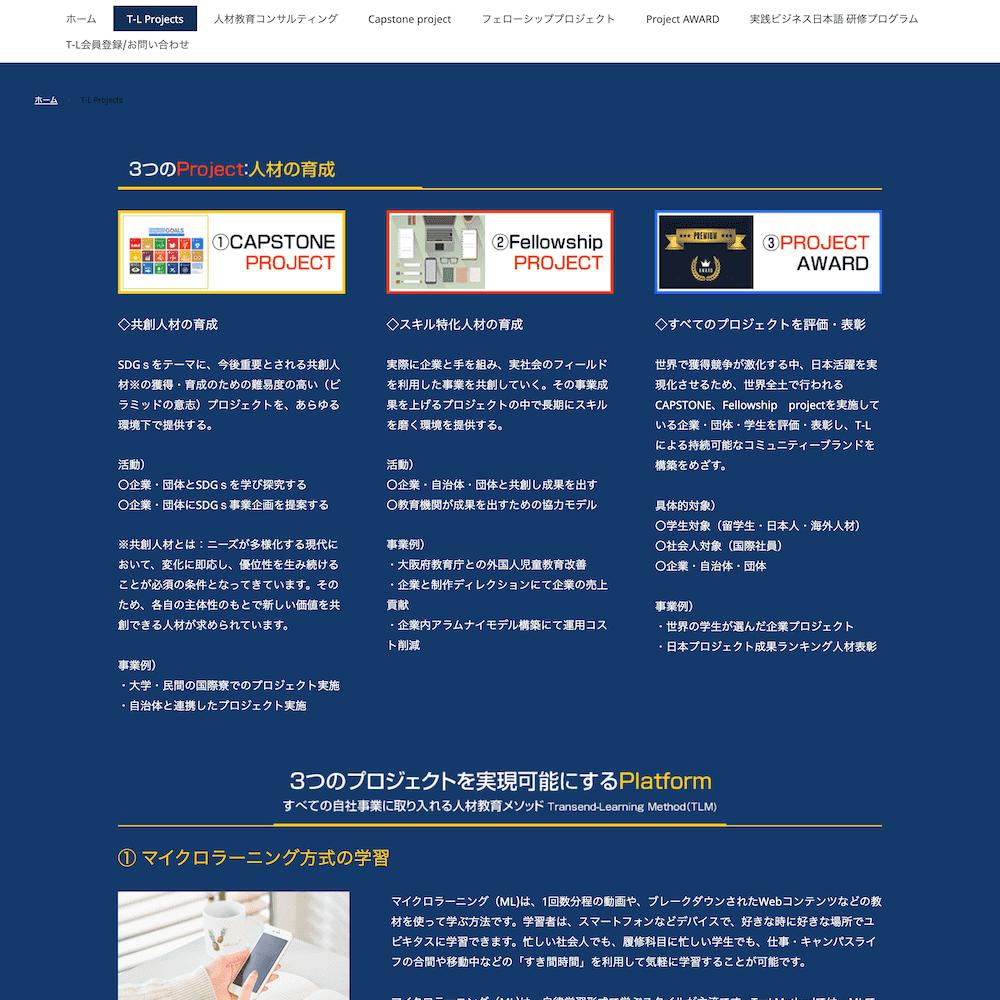 一般社団法人 Transcend-Learning Webサイト画像2