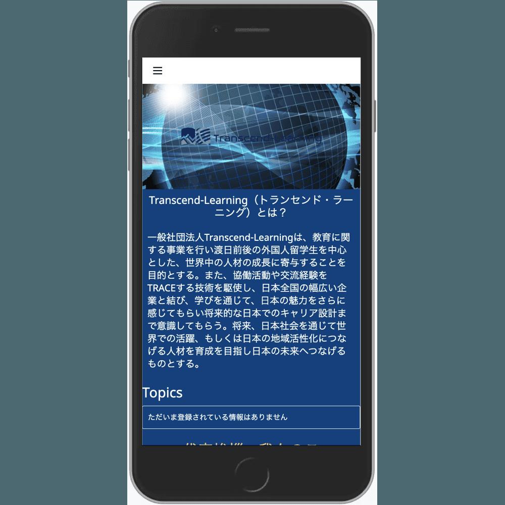 一般社団法人 Transcend-Learning Webサイト画像3
