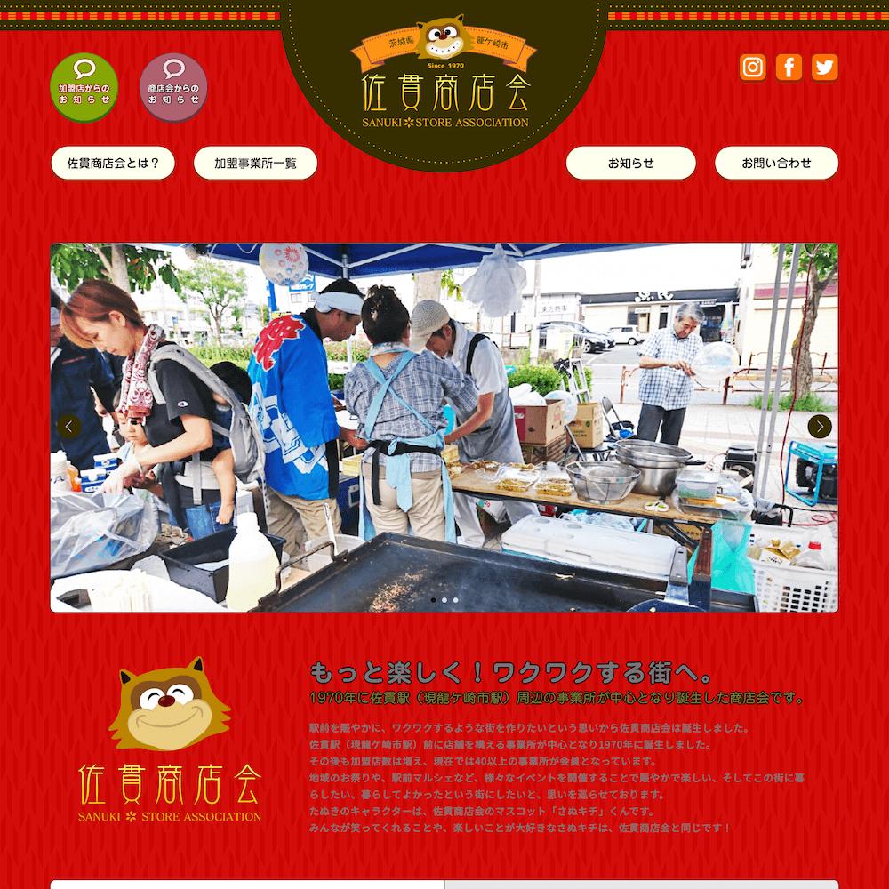 佐貫商店会 Webサイト画像1
