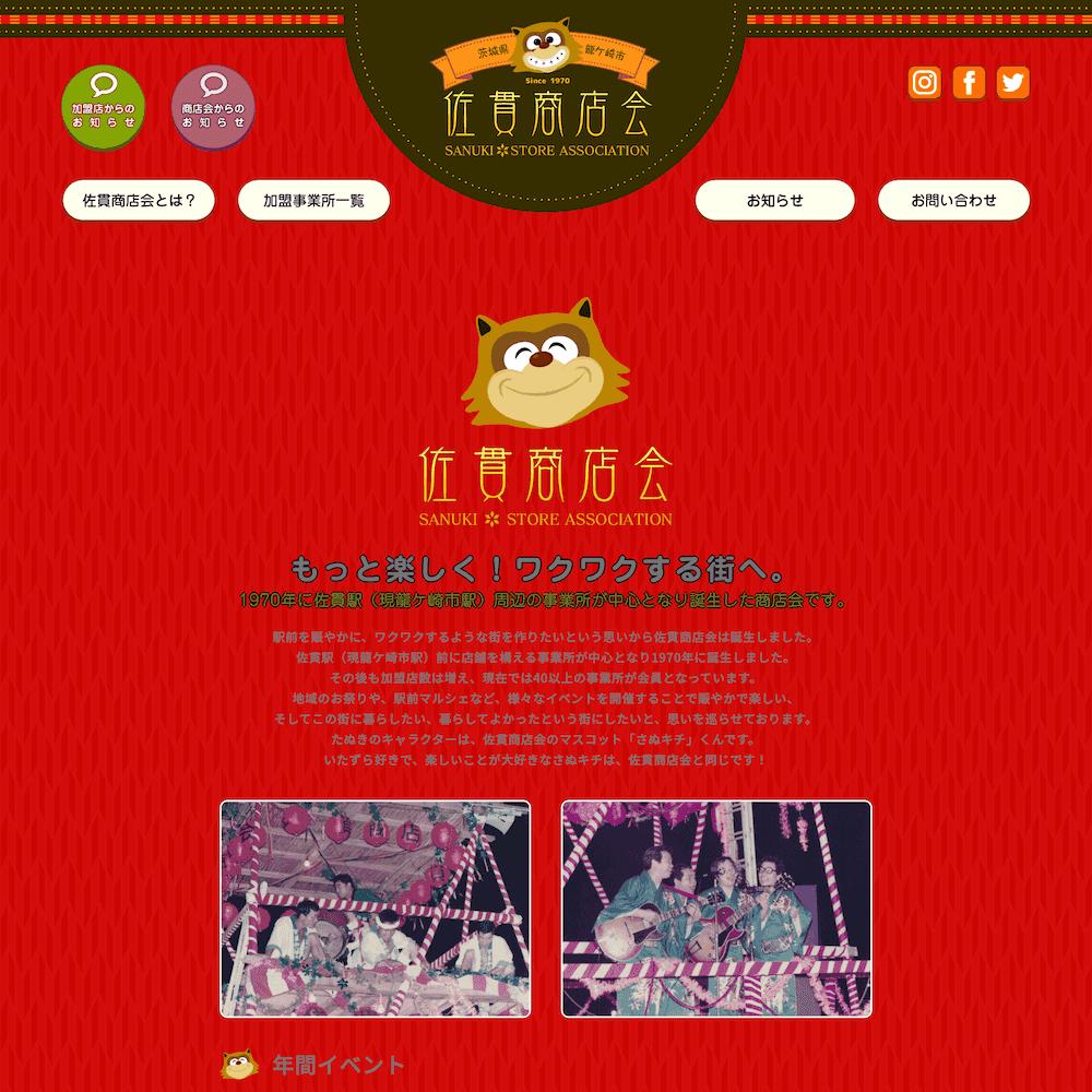 佐貫商店会 Webサイト画像2