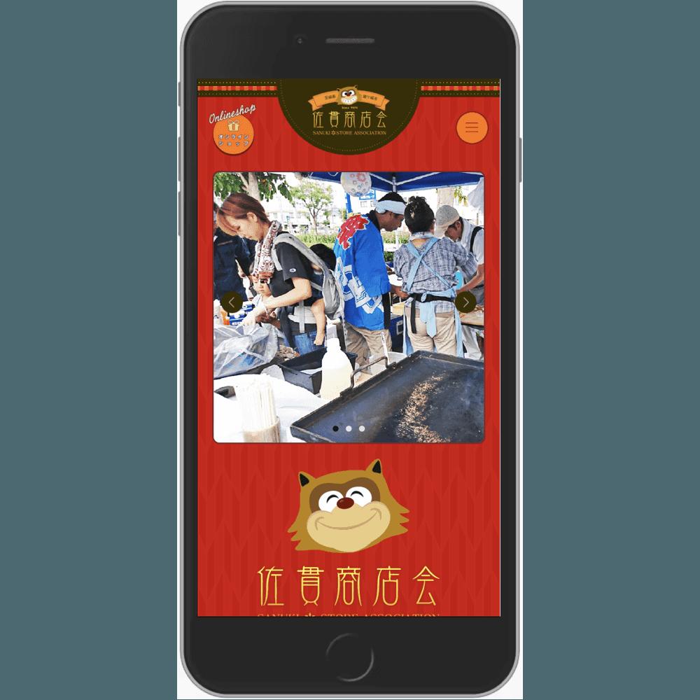 佐貫商店会 Webサイト画像3