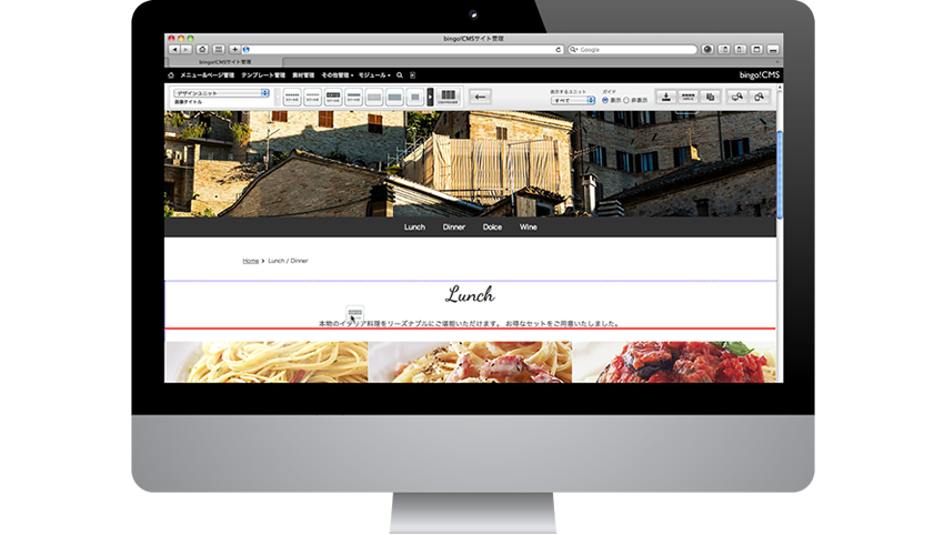 様々なデバイスに対応したホームページ