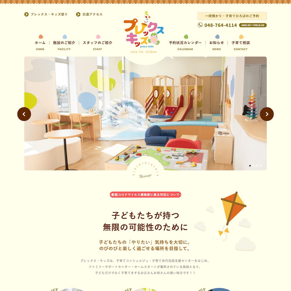 蓮田市プレックスキッズ Webサイト画像1