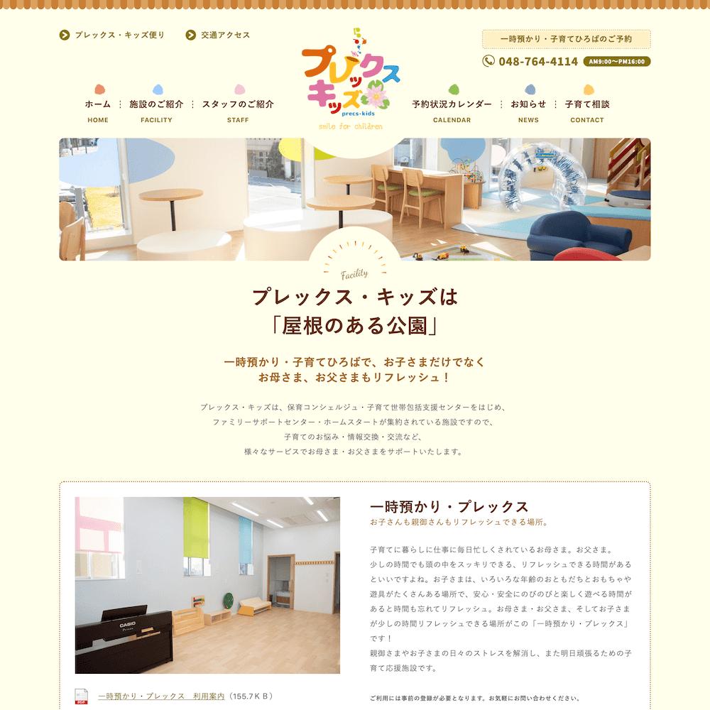 蓮田市プレックスキッズ Webサイト画像2
