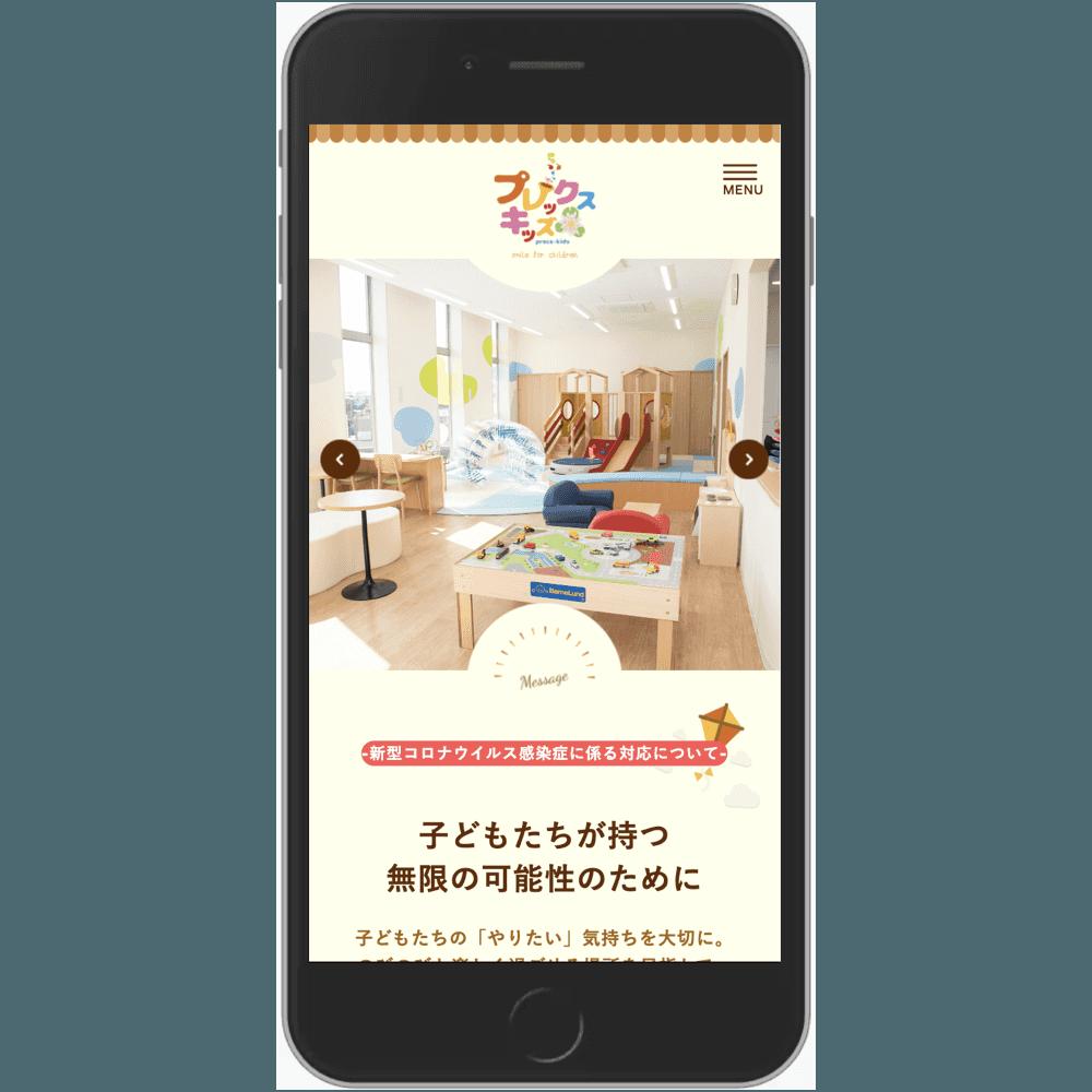 蓮田市プレックスキッズ Webサイト画像3