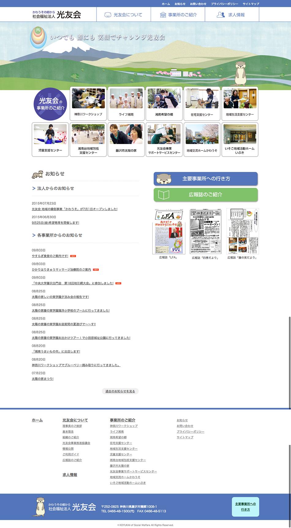 社会福祉法人光友会 ホームページ