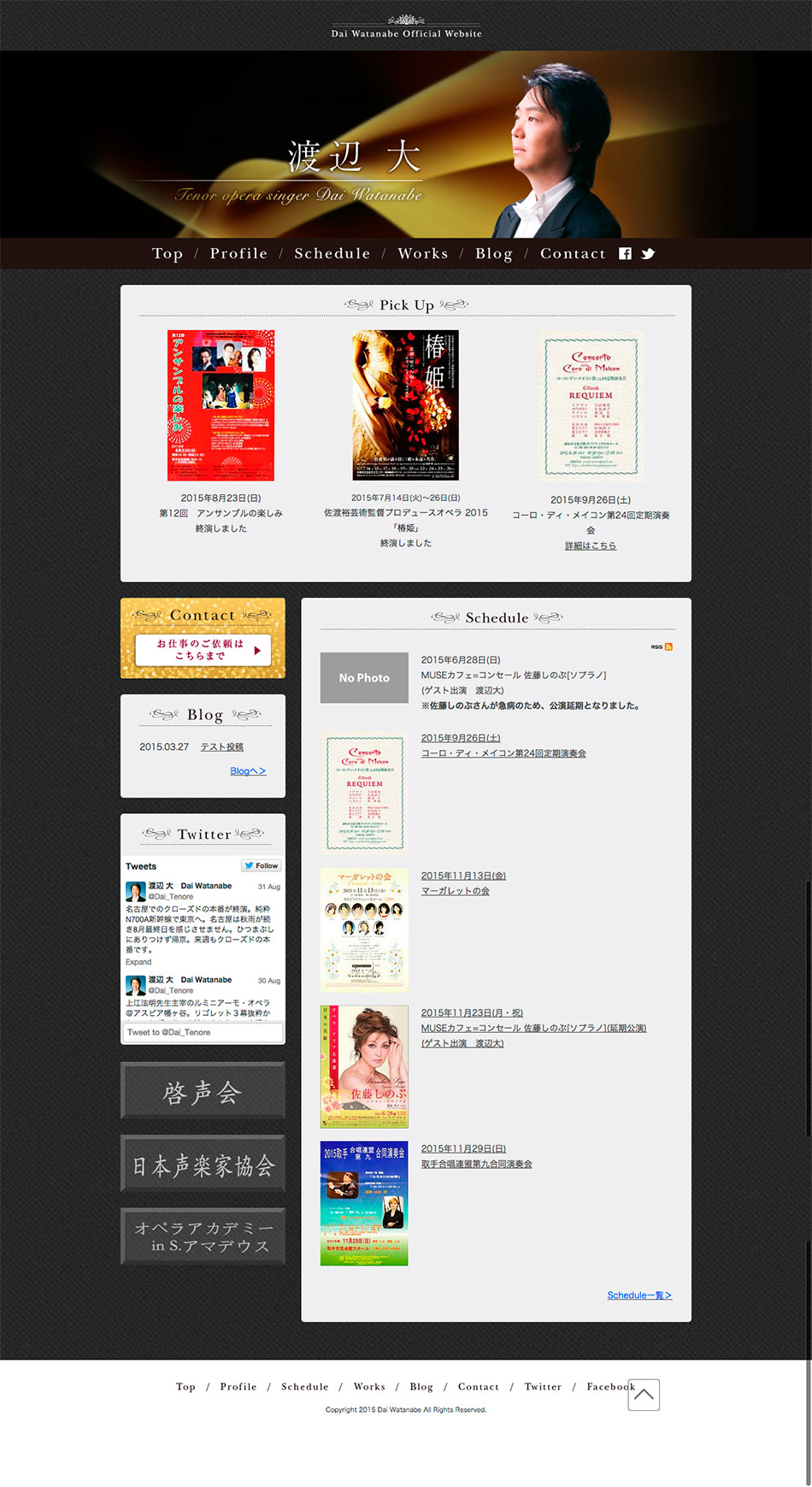渡辺大 ホームページ