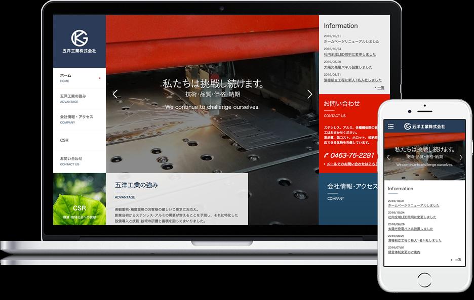 bingo!CMSVer1.6制作事例五洋工業株式会社