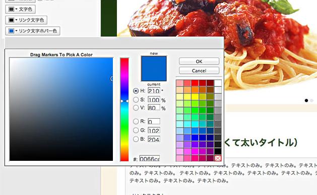テンプレート編集(カラー)