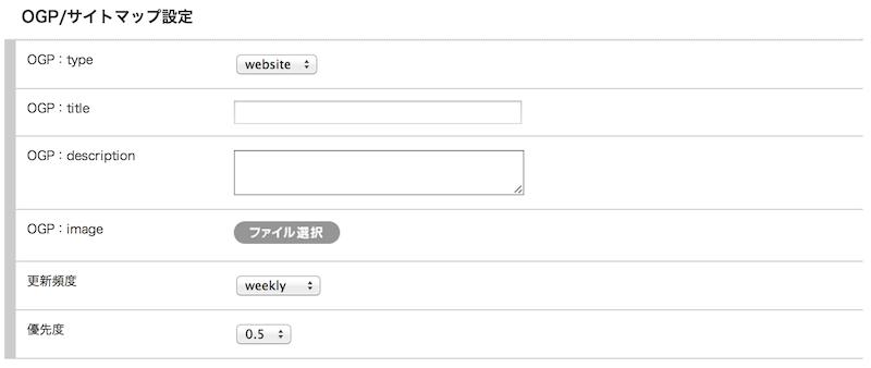 OGP/サイトマップ設定