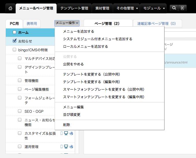 ページ操作画面