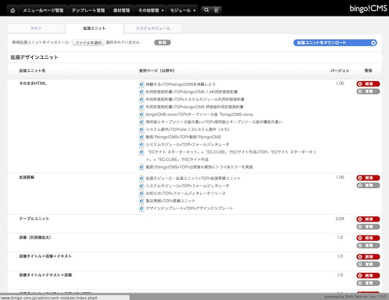 拡張ユニットの管理画面