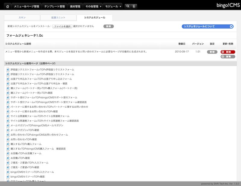システムモジュールの管理画面