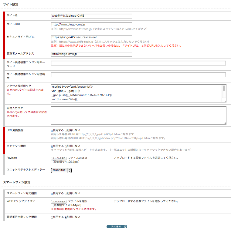 サイト設定画面