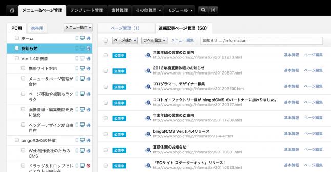 連載記事管理画面