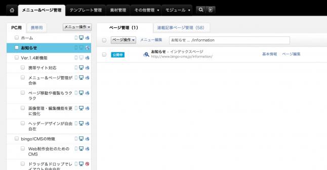 ページ管理画面