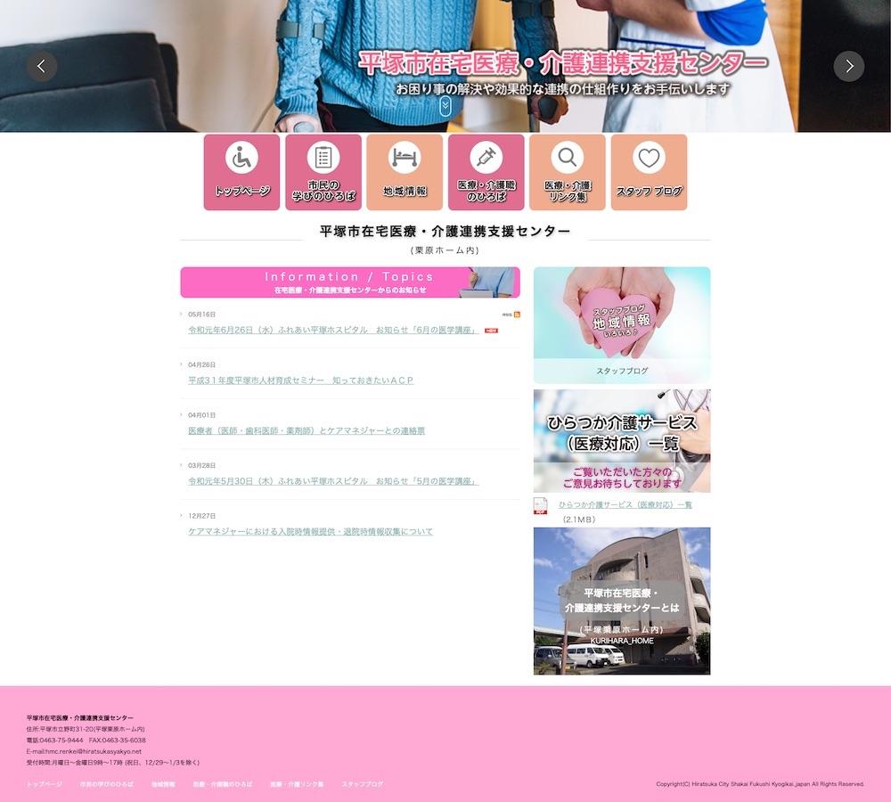平塚市在宅医療・介護連携支援センターWebサイト画像1