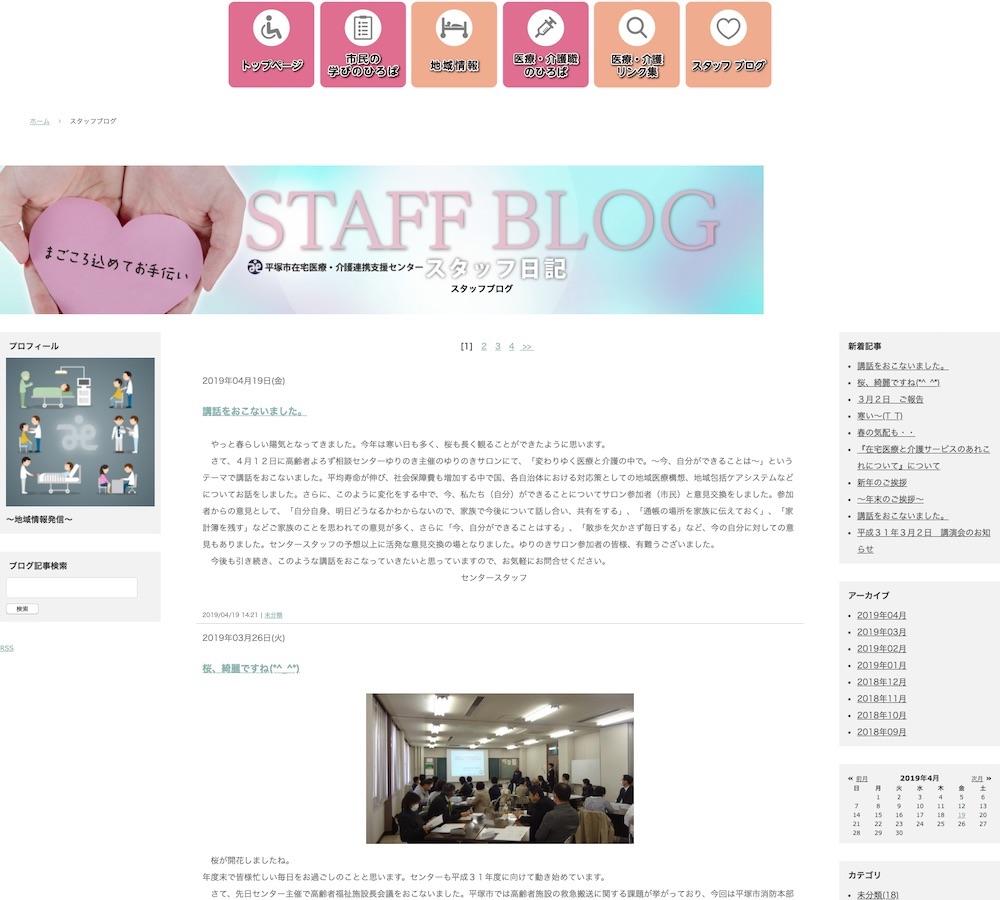 平塚市在宅医療・介護連携支援センターWebサイト画像2
