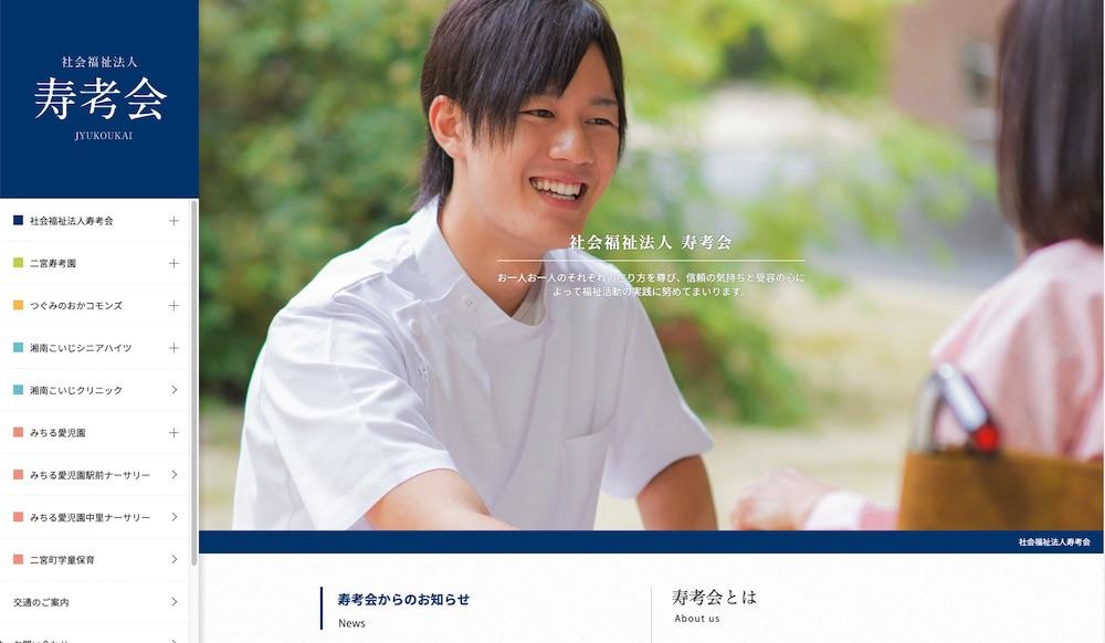 社会福祉法人 寿考会Webサイト画像1